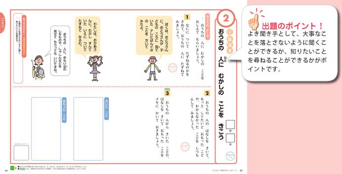 国語 1年生 国語 : ... コース 1年生 国語 お試し問題