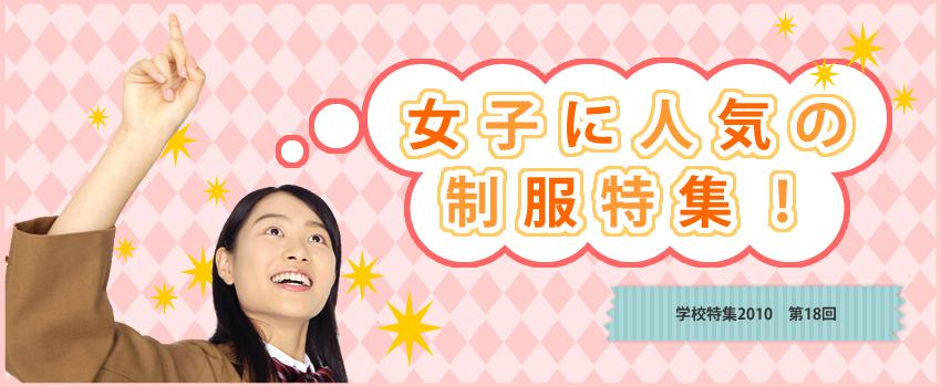学校特集2010 第18回 女子に人気の制服特集 小野学園女子中学・高等学校