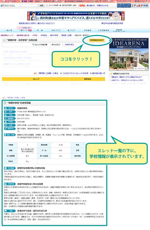 桐朋中学校の学校情報